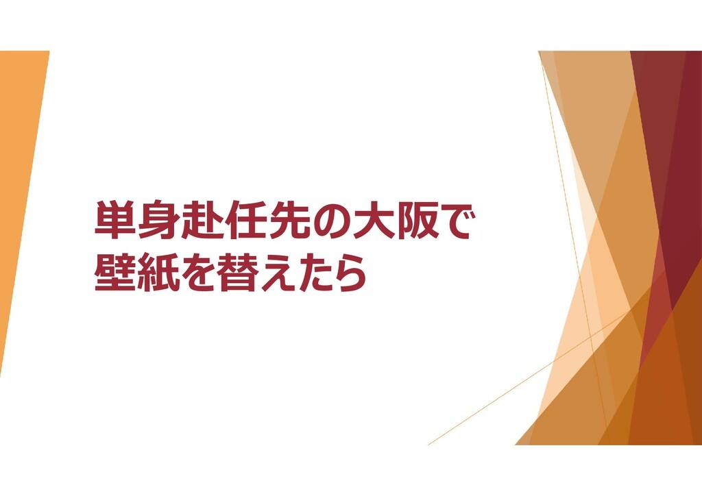 単身赴任先の大阪で 壁紙を替えたら