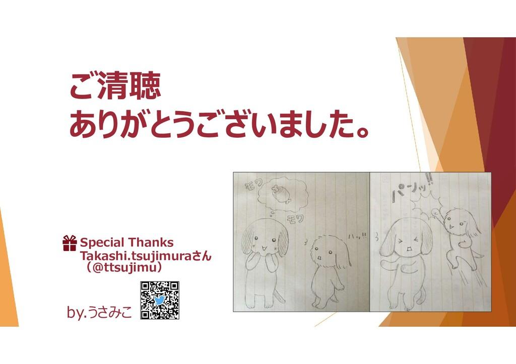 ご清聴 ありがとうございました。 Special Thanks Takashi.tsujimu...