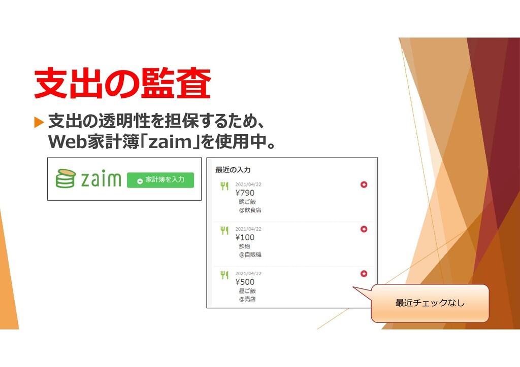  支出の透明性を担保するため、 Web家計簿「zaim」を使用中。 支出の監査 最近チェック...