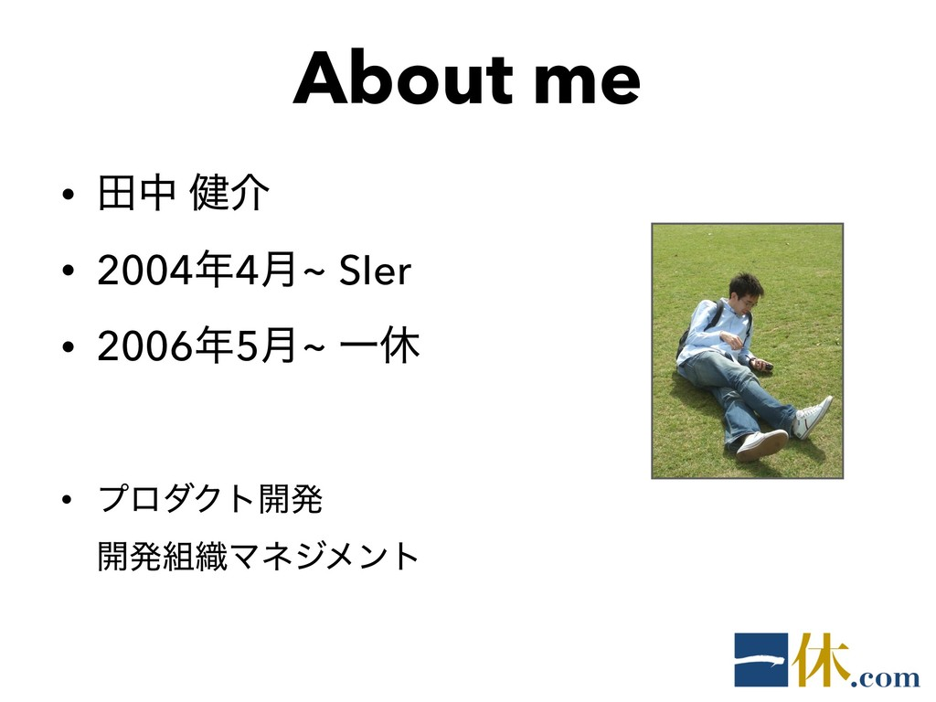 About me • ాத ݈հ • 20044݄~ SIer • 20065݄~ Ұٳ ...