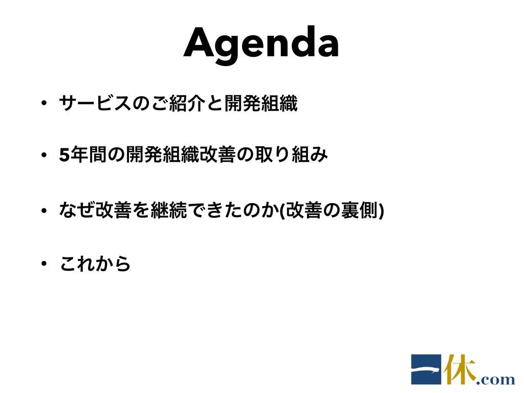 Agenda • αʔϏεͷ͝հͱ։ൃ৫ • 5ؒͷ։ൃ৫վળͷऔΓΈ • ͳͥվળ...