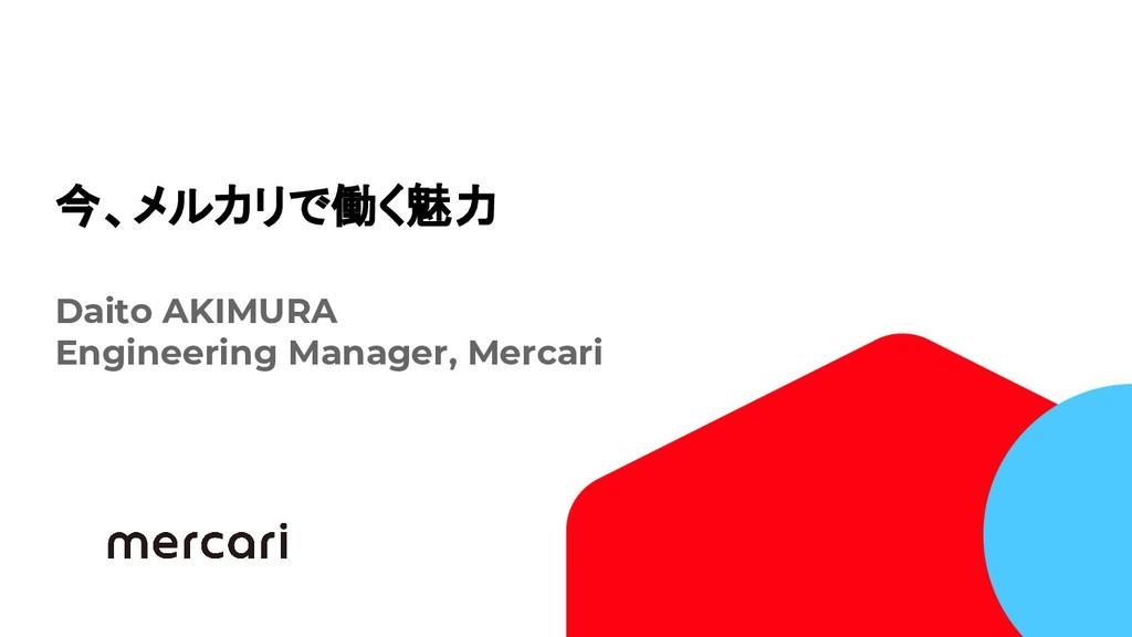 今、メルカリで働く魅力 Daito AKIMURA Engineering Manager, ...