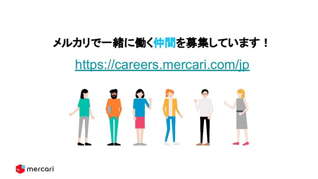 メルカリで一緒に働く仲間を募集しています! https://careers.mercari.c...