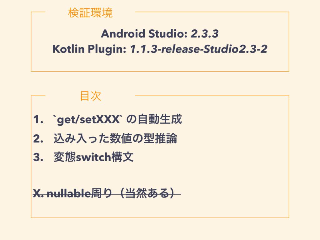 Android Studio: 2.3.3 Kotlin Plugin: 1.1.3-rele...