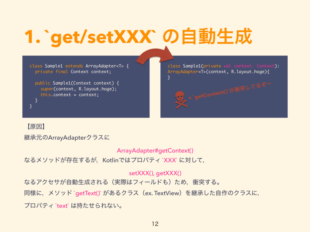 1. `get/setXXX` ͷࣗಈੜ੒ class Sample1(private val...