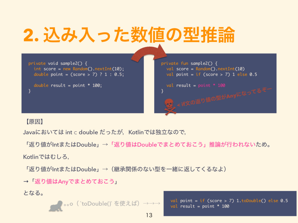 2. ࠐΈೖͬͨͷܕਪ private fun sample2() { val scor...
