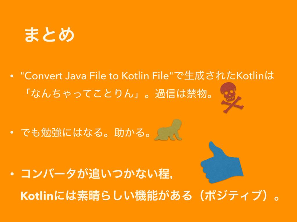 """·ͱΊ • """"Convert Java File to Kotlin File""""Ͱੜ͞ΕͨK..."""