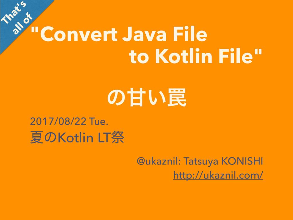 """Convert Java File to Kotlin File"" ͷ͍᠘ 2017/08..."