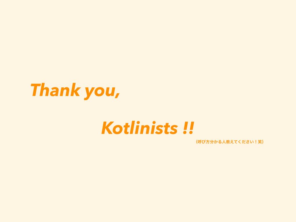 Thank you, Kotlinists !! ʢݺͼํ͔Δਓڭ͍͑ͯͩ͘͞ʂসʣ