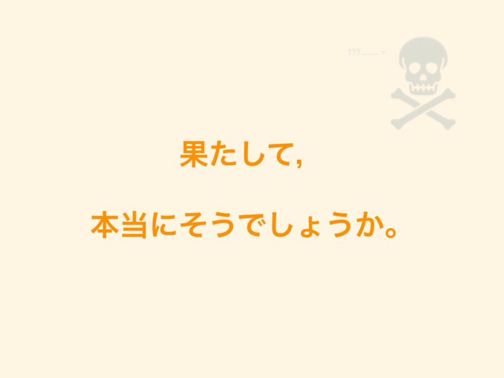 Ռͨͯ͠ɼ ຊʹͦ͏Ͱ͠ΐ͏͔ɻ şşş…… >