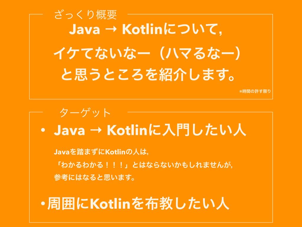 Java → Kotlinʹ͍ͭͯɼ Πέͯͳ͍ͳʔʢϋϚΔͳʔʣ ͱࢥ͏ͱ͜ΖΛհ͠·͢ɻ...