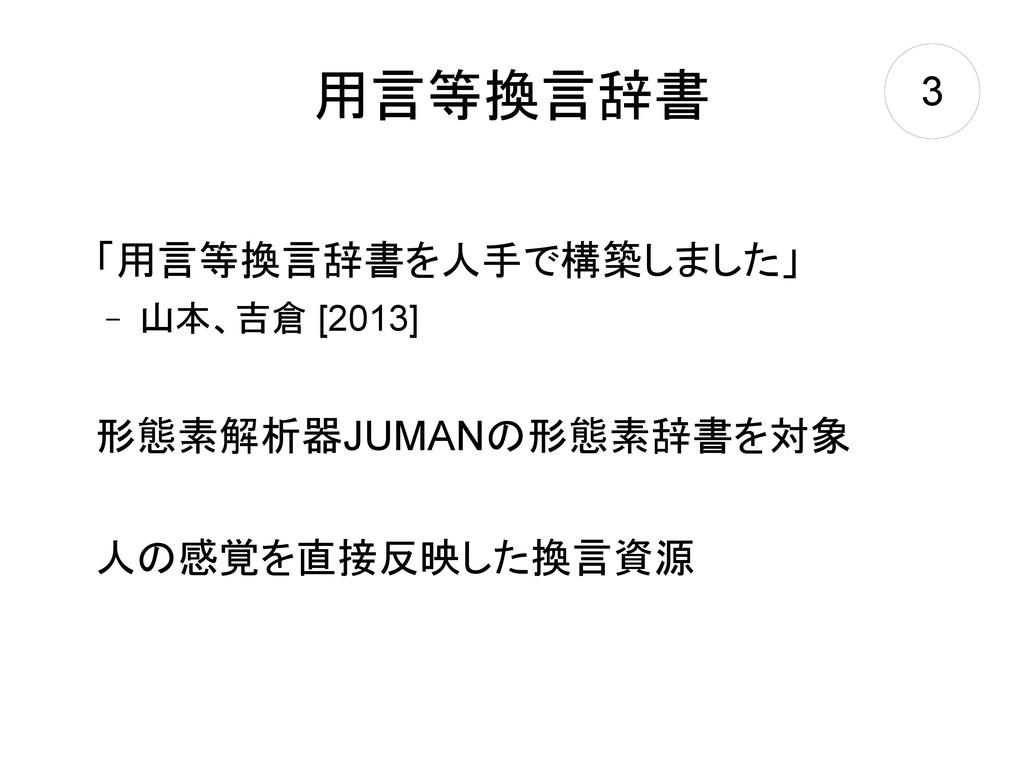 用言等換言辞書 「用言等換言辞書を人手で構築しました」 – 山本、吉倉 [2013] 形態素解...