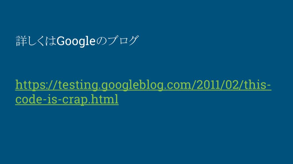 詳しくはGoogleのブログ https://testing.googleblog.com/2...