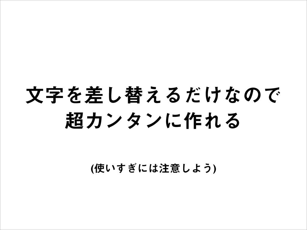 จΛࠩ͠ସ͑Δ͚ͩͳͷͰ Χϯλϯʹ࡞ΕΔ ͍͗͢ʹҙ͠Α͏