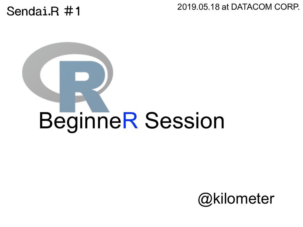 Sendai.R #1 @kilometer BeginneR Session 2019.05...
