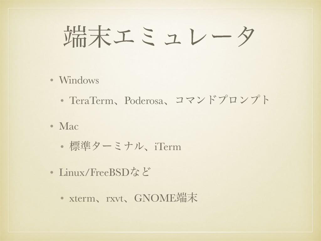 ΤϛϡϨʔλ • Windows • TeraTermɺPoderosaɺίϚϯυϓϩϯϓ...