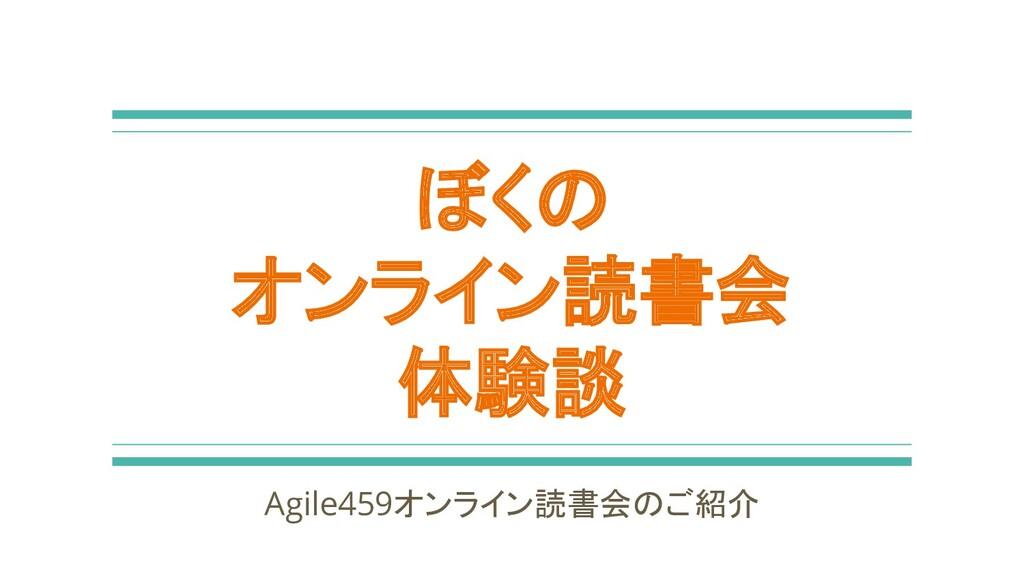 ぼくの オンライン読書会 体験談 Agile459オンライン読書会のご紹介