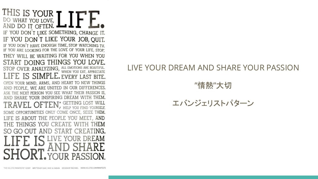 """LIVE YOUR DREAM AND SHARE YOUR PASSION """"情熱""""大切 エ..."""