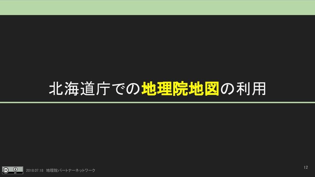 2018.07.18 地理院パートナーネットワーク 北海道庁での地理院地図の利用 12
