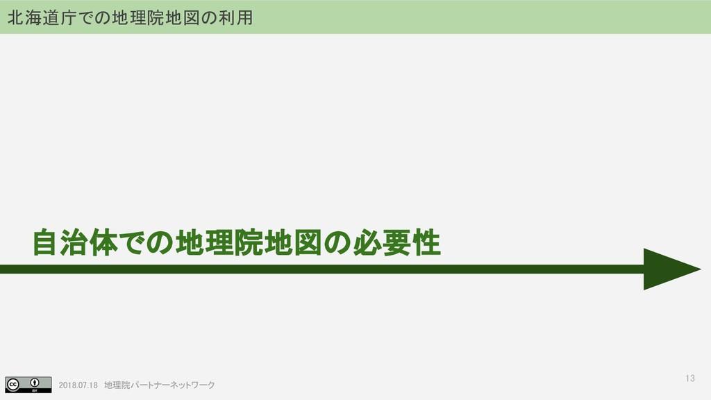 2018.07.18 地理院パートナーネットワーク 自治体での地理院地図の必要性 13 北海道...