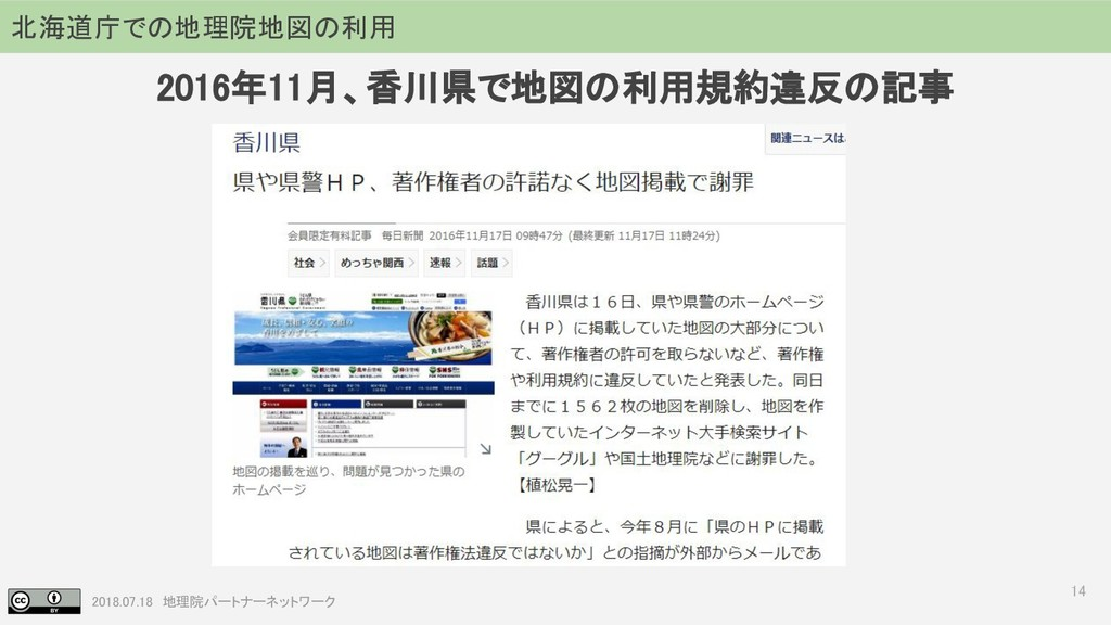 2018.07.18 地理院パートナーネットワーク 2016年11月、香川県で地図の利用規約違...