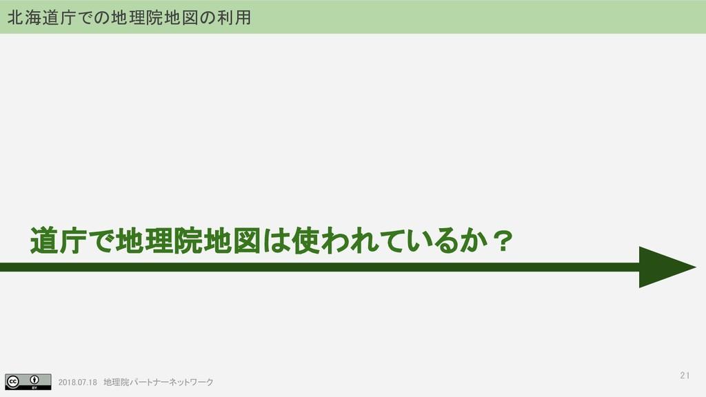 2018.07.18 地理院パートナーネットワーク 道庁で地理院地図は使われているか? 21 ...