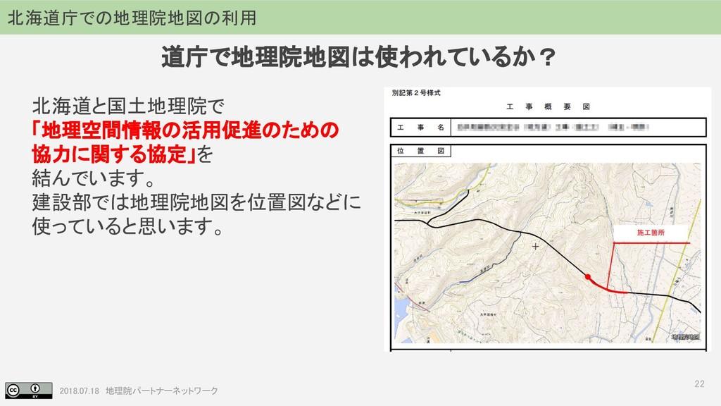 2018.07.18 地理院パートナーネットワーク 道庁で地理院地図は使われているか? 22 ...