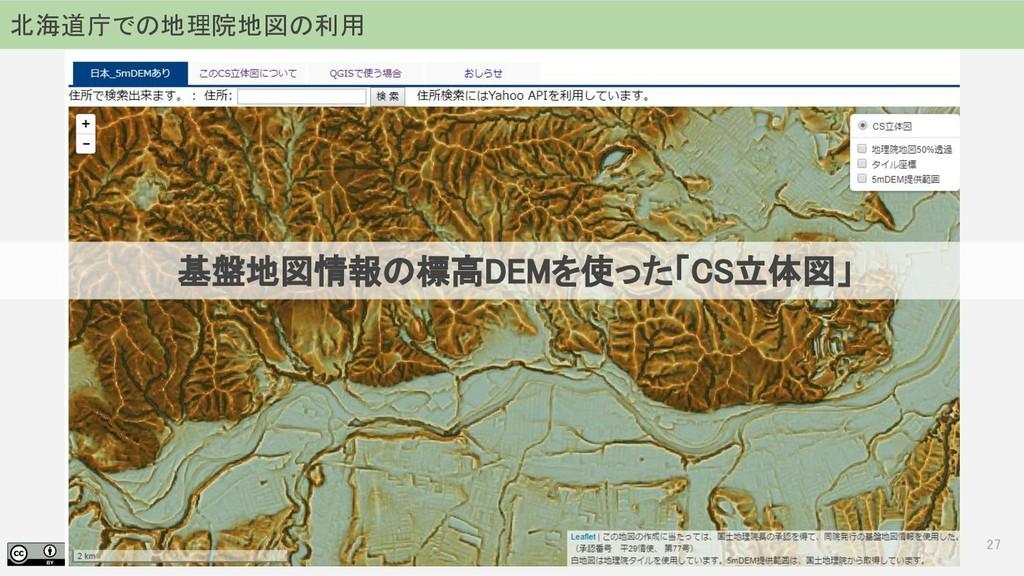 2018.07.18 地理院パートナーネットワーク 27 北海道庁での地理院地図の利用 基盤地...