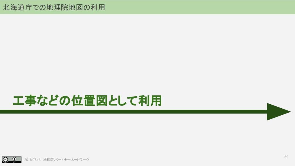 2018.07.18 地理院パートナーネットワーク 工事などの位置図として利用 29 北海道庁...