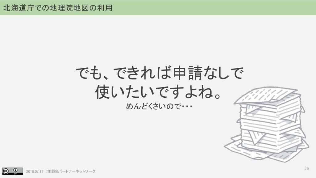 2018.07.18 地理院パートナーネットワーク 36 北海道庁での地理院地図の利用 でも、...