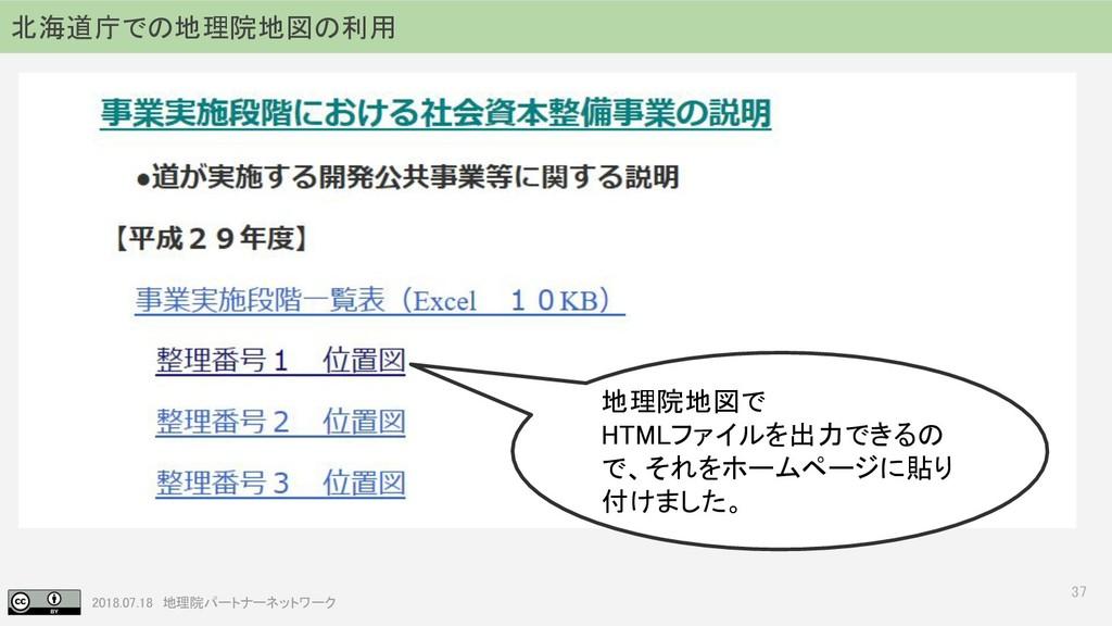 2018.07.18 地理院パートナーネットワーク 37 北海道庁での地理院地図の利用 地理院...