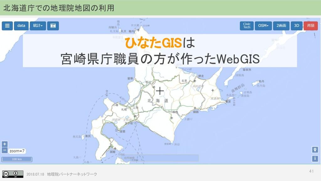 2018.07.18 地理院パートナーネットワーク 41 北海道庁での地理院地図の利用 ひなた...