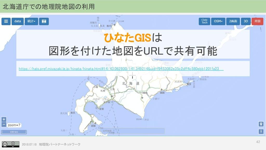 2018.07.18 地理院パートナーネットワーク 42 北海道庁での地理院地図の利用 ひなた...