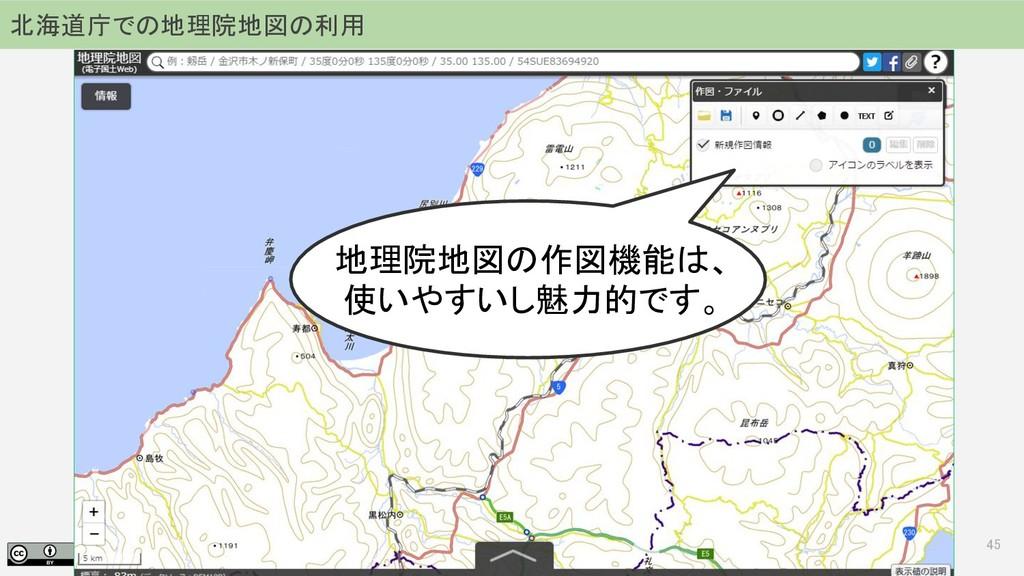 2018.07.18 地理院パートナーネットワーク 45 北海道庁での地理院地図の利用 地理院...
