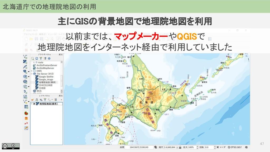 2018.07.18 地理院パートナーネットワーク 主にGISの背景地図で地理院地図を利用 4...