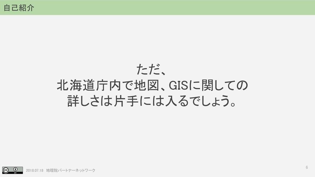 2018.07.18 地理院パートナーネットワーク 6 ただ、 北海道庁内で地図、GISに関し...