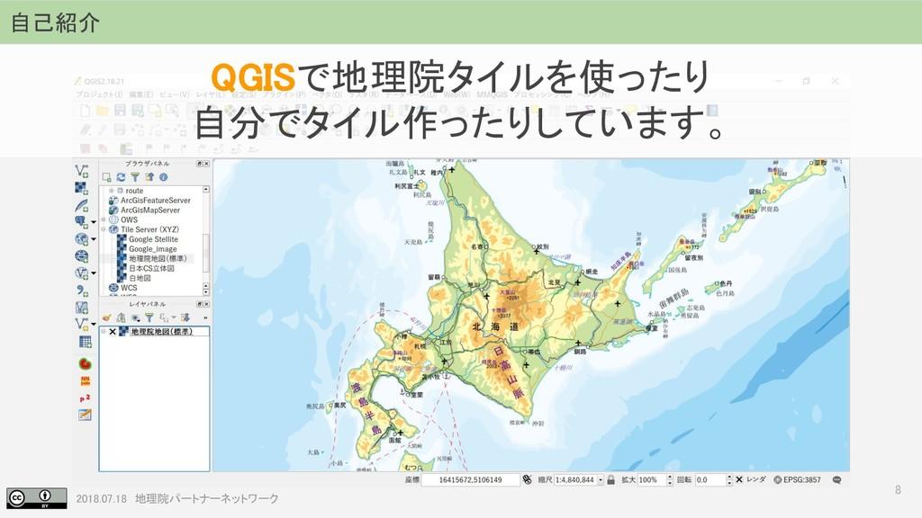 2018.07.18 地理院パートナーネットワーク 8 QGISで地理院タイルを使ったり 自分...