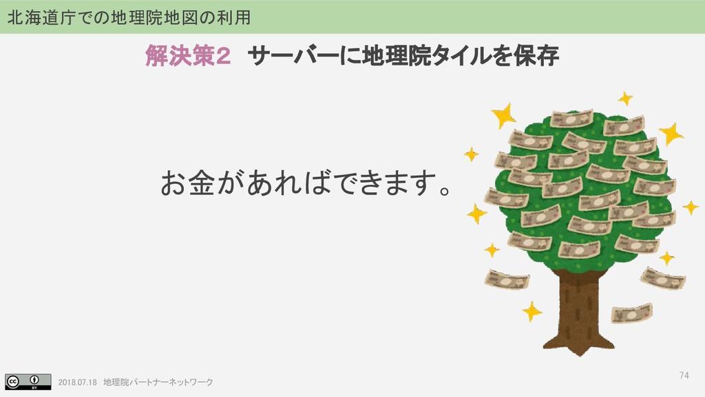 2018.07.18 地理院パートナーネットワーク 74 お金があればできます。 北海道庁での...