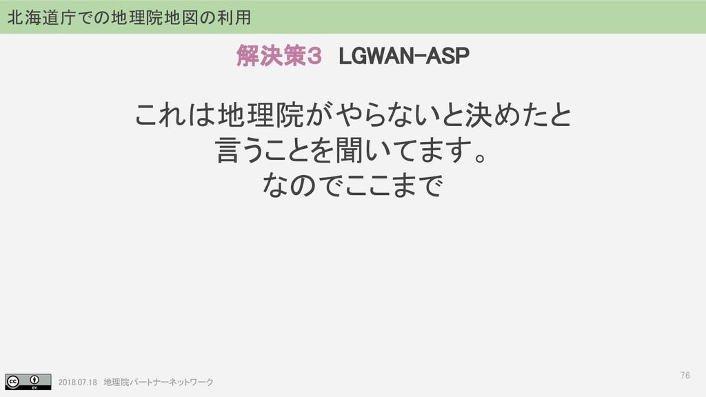 2018.07.18 地理院パートナーネットワーク 解決策3 LGWAN-ASP   76 こ...