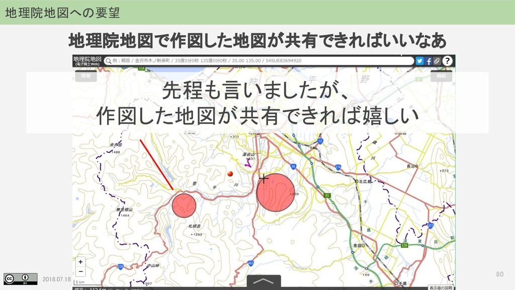 2018.07.18 地理院パートナーネットワーク 地理院地図で作図した地図が共有できればいい...