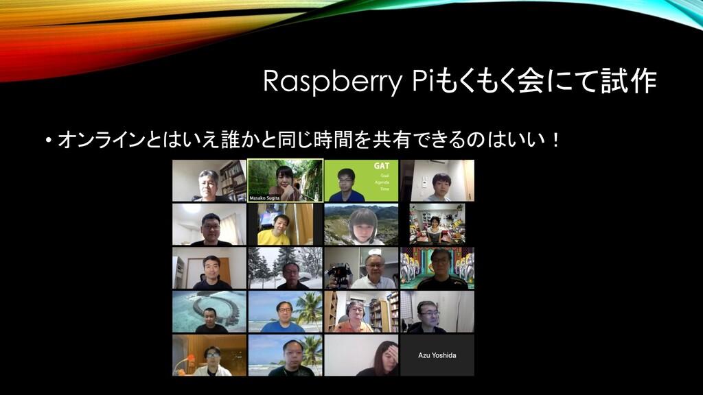 Raspberry Piもくもく会にて試作 • オンラインとはいえ誰かと同じ時間を共有できるの...