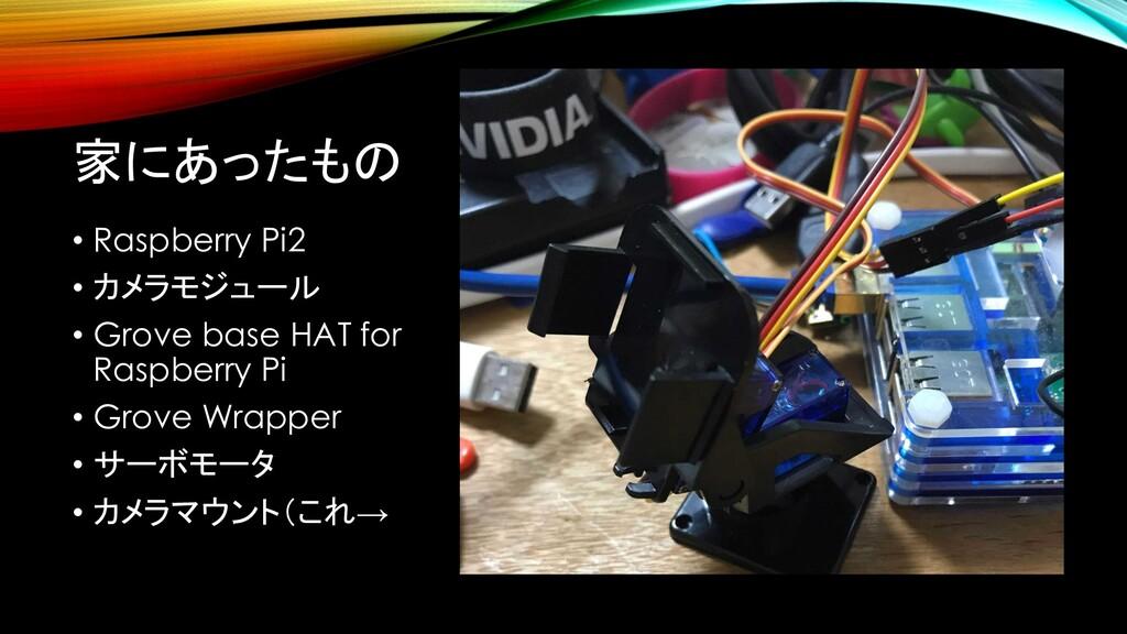 家にあったもの • Raspberry Pi2 • カメラモジュール • Grove base...