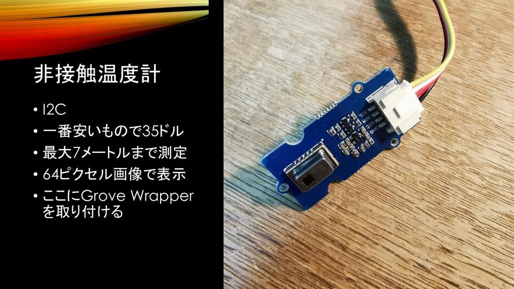 非接触温度計 • I2C • 一番安いもので35ドル • 最大7メートルまで測定 • 64ピク...