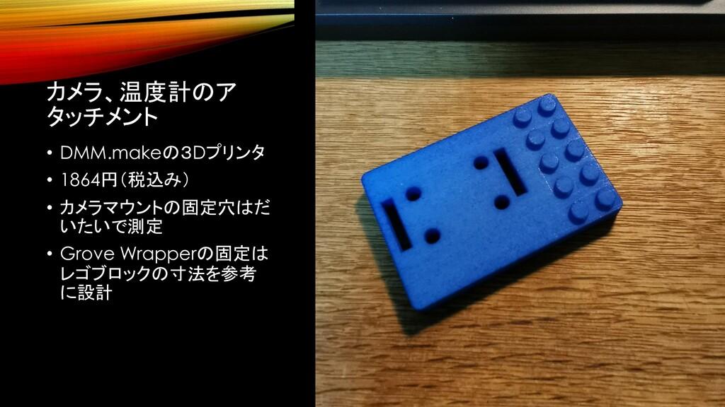 カメラ、温度計のア タッチメント • DMM.makeの3Dプリンタ • 1864円(税込み)...