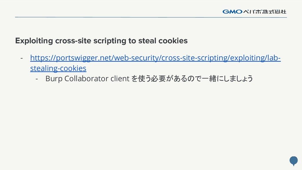105 Exploiting cross-site scripting to steal co...