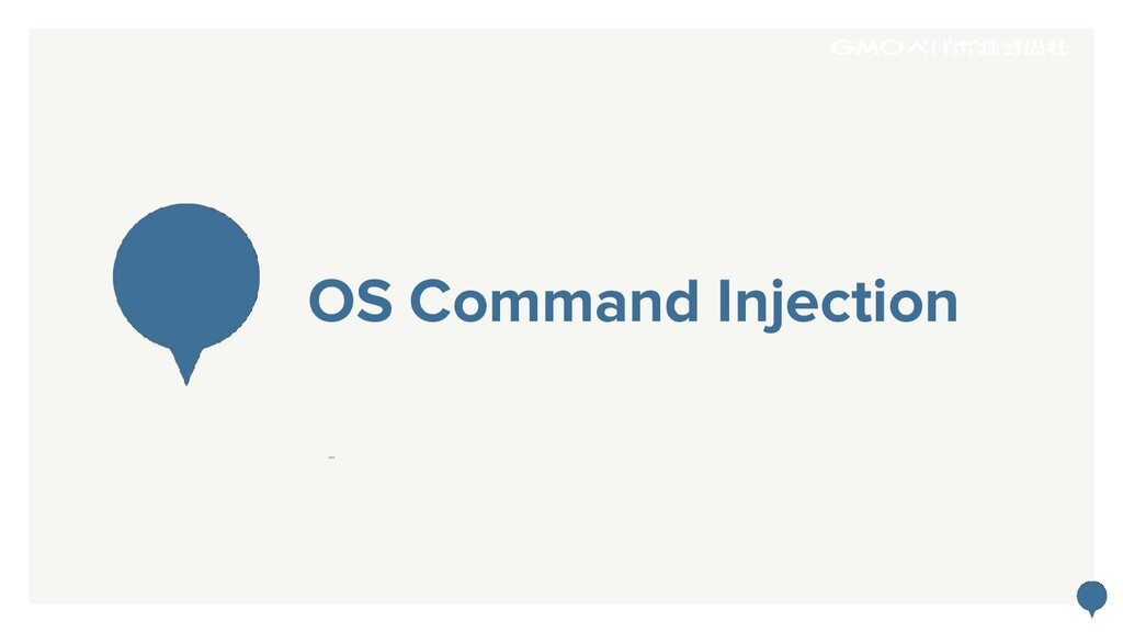 158 OS Command Injection -