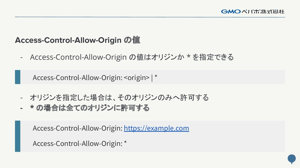 178 Access-Control-Allow-Origin の値 - Access-Con...