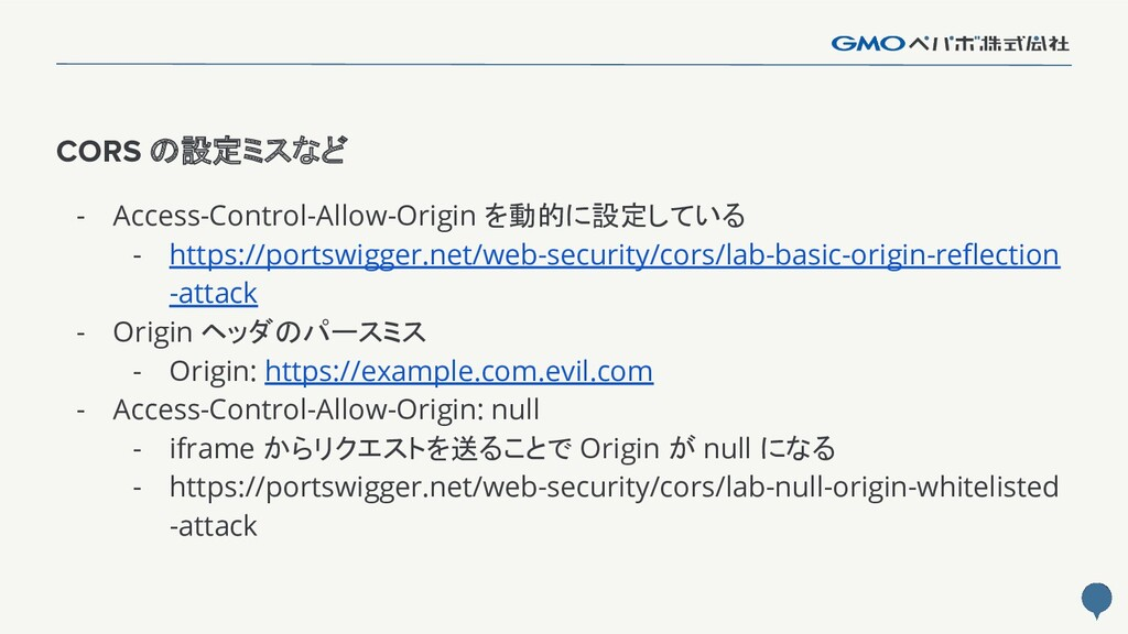186 CORS の設定ミスなど - Access-Control-Allow-Origin ...