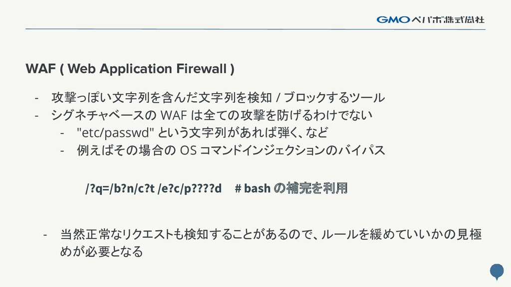 215 WAF ( Web Application Firewall ) - 攻撃っぽい文字列...