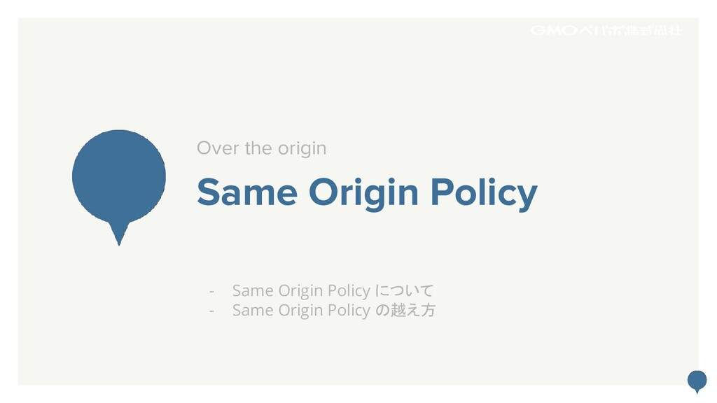 39 Over the origin Same Origin Policy - Same Or...